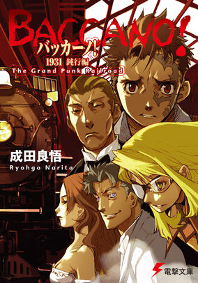 Baccano light-novel-2-cover
