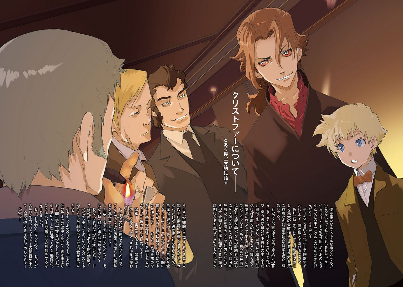 image about christopher jpg baccano wiki fandom powered by wikia