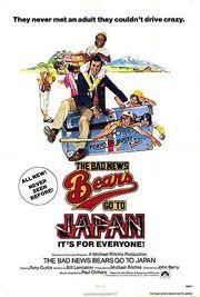 600full-the-bad-news-bears-go-to-japan-poster