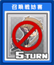 Summon Prevention 5 Turns Card