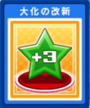 Plus 3 GP Card