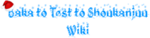 Baka to test winter logo