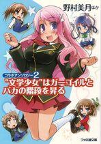 Bungaku Shoujo VS Baka to Test to Shoukanjuu Cover