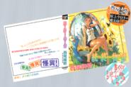 Zoku-Owarimonogatari 000