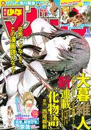 Bakemono manga 1