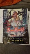 Shiobumono anuncio Kizu