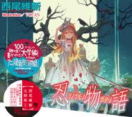 Shinobumono cover