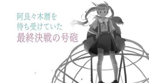 終物語(下) 2014年4月3日発売!