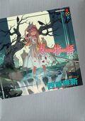 Shinobumonogatari cover