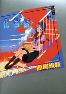 Bakemonogatari 2 Cover