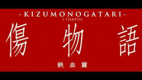 KIZUMONOGATARI( I TEKKETSU) Trailer
