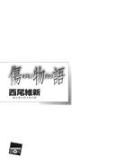 Kizumonogatari 003