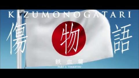 KIZUMONOGATARI PART 1 TEKKETSU Trailer 2