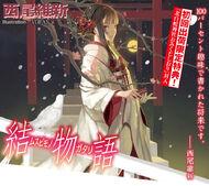 Musubi Cover