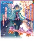 Koimonogatari (novela)