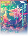 Tsukimonogatari (novela)