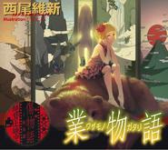 Wazamonogatari (novela)