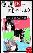Bake manga anuncio 2