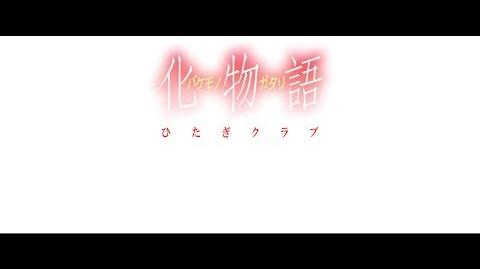 "Bakemonogatari Opening 1 (""staple stable"")"