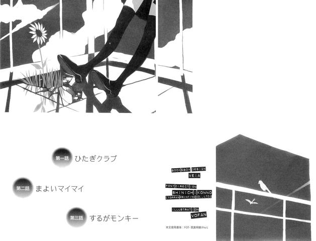 File:Bakemono0004.png
