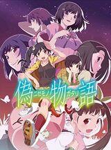 Nisemonogatari (anime series)