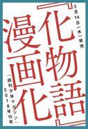Bakemonogatari Manga Adaptation teaser