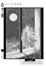 Chapter 78 EndCard
