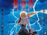 Kizumonogatari Part 2: Nekketsu