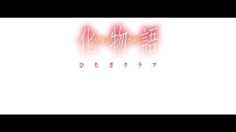 """Bakemonogatari Ending (""""Kimino Shiranai Monogatari"""")"""