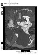 Chapter 76 EndCard