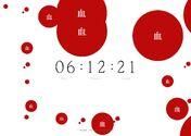 Kizu countdown
