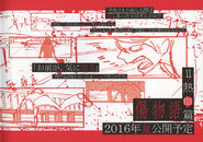Kizumonogatari Tekketsu hen booklet 31