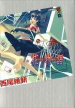 Hanamonogatari Cover