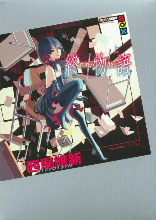 Bakemonogatari Light Novel Pdf