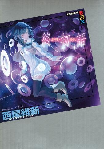 File:Owarimonogatari Cover 3.jpg