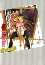 Kizumonogatari Cover