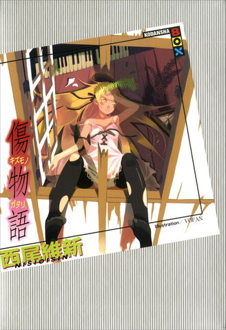 File:Kizumonogatari Cover.jpg