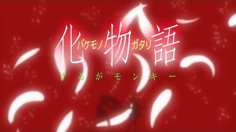 "Bakemonogatari Opening 3 (""ambivalent world"")"