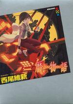 Koyomimonogatari Cover