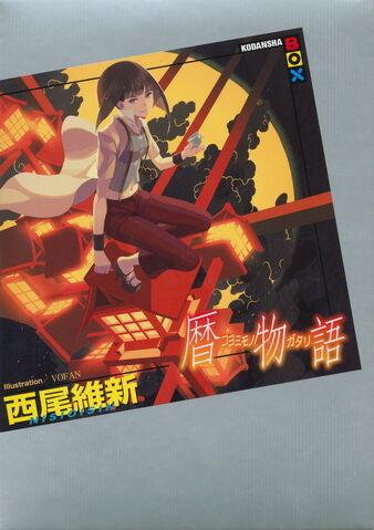 File:Koyomimonogatari Cover.jpg