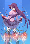 Bakemonogatari Poster