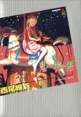 Onimonogatari Cover