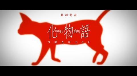 """Bakemonogatari Opening 5 (""""sugar sweet nightmare"""")"""