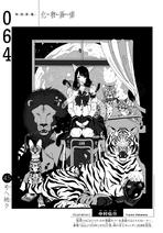 Chapter 64 EndCard
