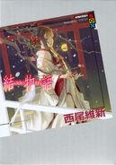 Musubimonogatari cover