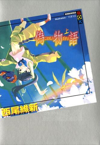 File:Nisemonogatari 1 Cover.jpg