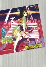 Nisemonogatari 2 Cover