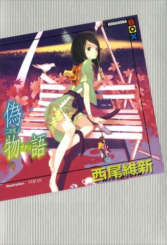 File:Nisemonogatari 2 Cover.jpg
