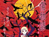 Kizumonogatari Part 1: Tekketsu