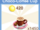 Choco-Coffee Cup